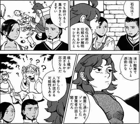 ダンジョン飯22話 キキ・カカに蘇生を説明するナマリ.png