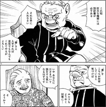 ダンジョン飯22話タンスと島主の密談内容.png