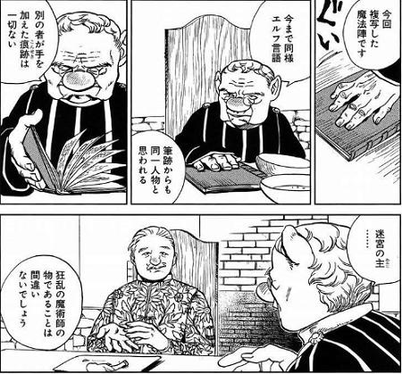 ダンジョン飯22話島主に狂乱の魔術師の手掛かりを説明するタンス.png